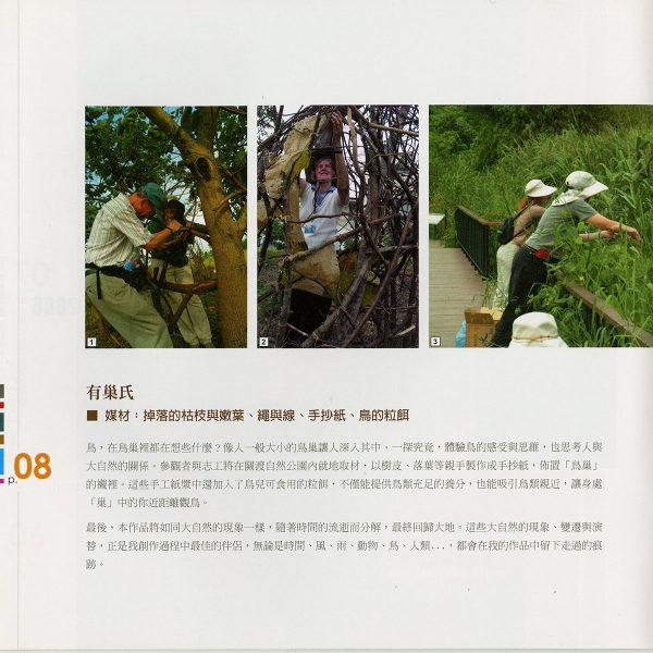 taiwan-catalog009