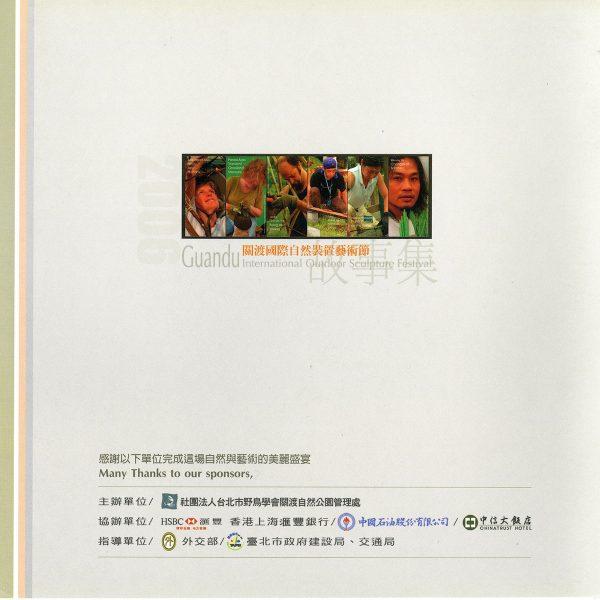 taiwan-catalog038